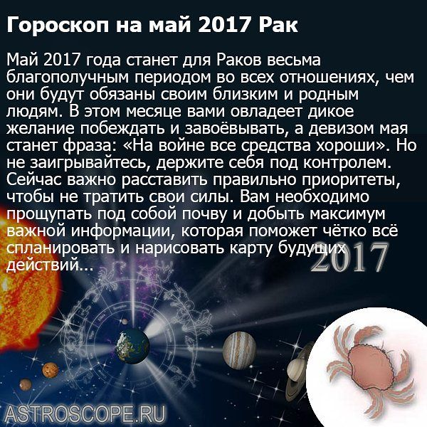 гороскоп на месяцы 2017 рак