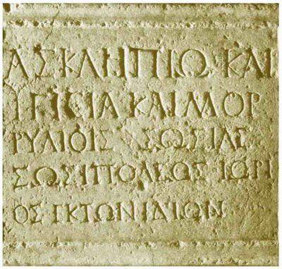 The Secret Real Truth: Διδάσκοντας αρχαία ελληνικά στο δημοτικό σχολείο