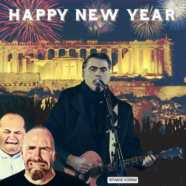 vorini-gr: Με συμπτώματα βαριάς μελαγχολίας αποχώρησαν Έλληνες και ξένοι τουρίστες από τη τελετή έναρξης του νέου χρόνου. Αιτία.... τα τραγούδια του Φ.Πλιάτσικα!
