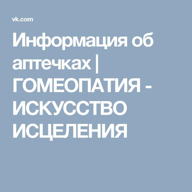 Информация об аптечках | ГОМЕОПАТИЯ - ИСКУССТВО ИСЦЕЛЕНИЯ