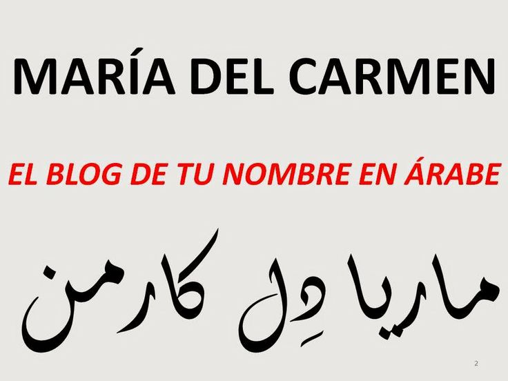 LETRAS ARABES PARA TATUAJES - TU NOMBRE EN ÁRABE http://tunombreenarabe.blogspot.com.es/2014/05/letras-arabes-para-tatuajes.html