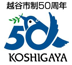 Koshigaya-city / 50th Anniversary logo