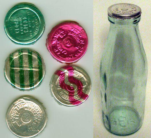 Вот такая была бутылка и вот такие крышечки для молока, кефира, сливок, ряженки и прочих молочных продуктов в СССР: