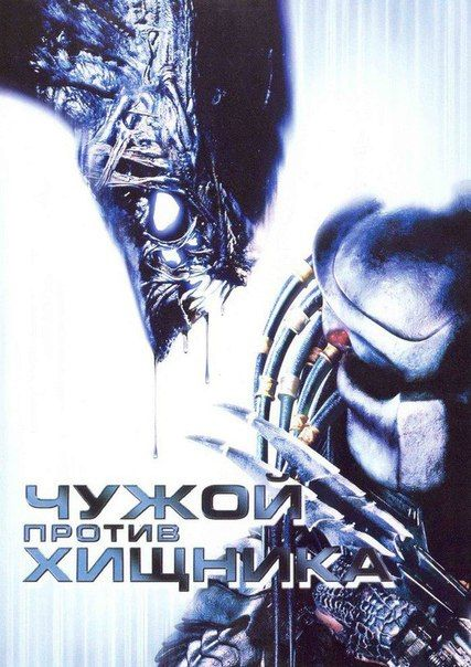 Чужой против Хищника / AVP: Alien vs. Predator / 2004