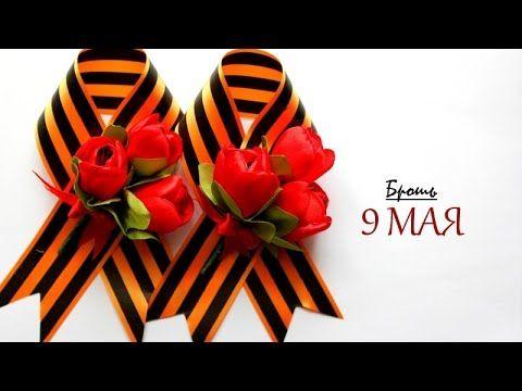"Брошь Канзаши ""День Победы"" из Георгиевской ленты / Brooch ""Victory Day"" of the St. George Ribbon - YouTube"
