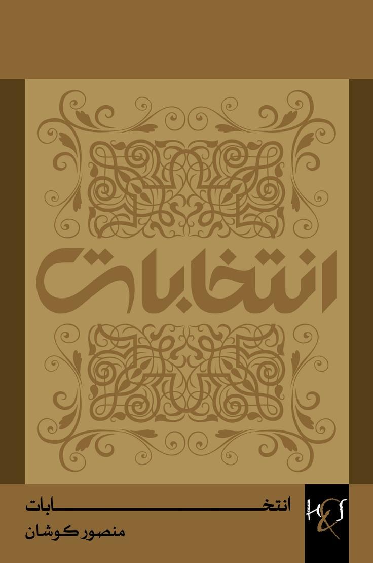 Arabic Book Cover Design Vector : Election cover design kourosh beigpour typography