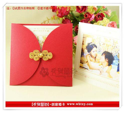 Chinese/Japanese wedding invite