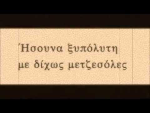 Ο ΤΣΑΚΑΤΣΟΥΚΑΣ, 1931, ΠΕΤΡΟΣ ΚΥΡΙΑΚΟΣ