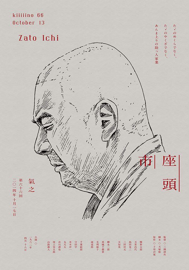 Zato Ichi - Obana Daisuke, Yoshifumi Takeda