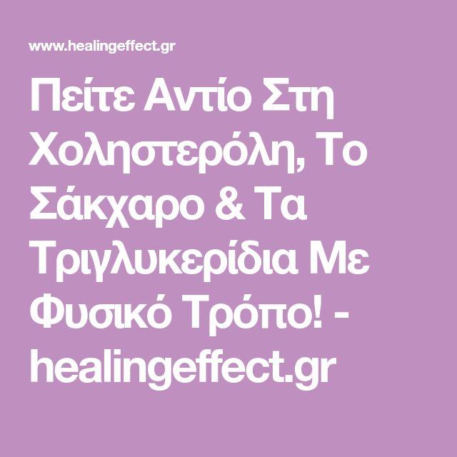 Πείτε Αντίο Στη Χοληστερόλη, Το Σάκχαρο & Τα Τριγλυκερίδια Με Φυσικό Τρόπο! - healingeffect.gr