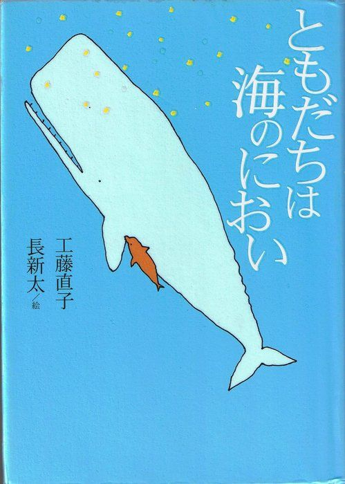 「ともだちは海のにおい」 工藤直子/作 長新太/絵 理論社 読了。