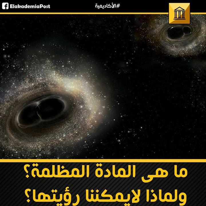 المادة المظلمة وأعظم أسرار الكون على الرغم من عدم معرفة ماهيتها وكيف تبدو إلا أننا نمتلك بعض المعلومات عن المادة المظلمة فهى تشكل Movie Posters Movies Poster