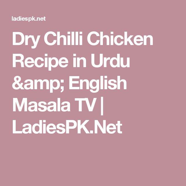 Dry Chilli Chicken  Recipe in Urdu & English Masala TV   LadiesPK.Net