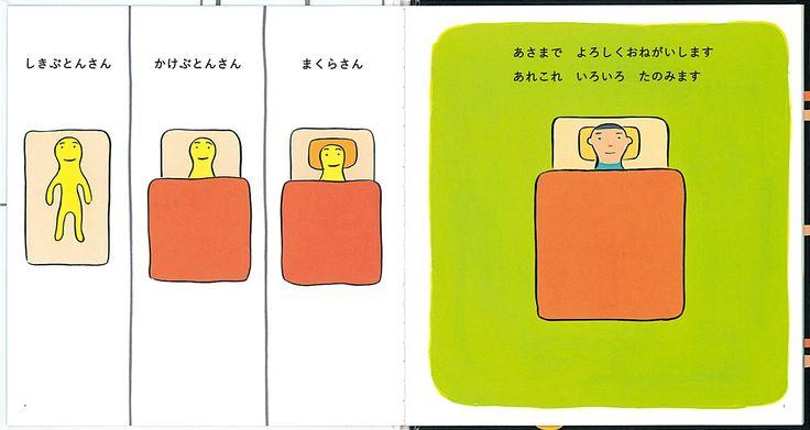 しきぶとんさん かけぶとんさん まくらさん (幼児絵本シリーズ)   高野 文子   本-通販   Amazon.co.jp