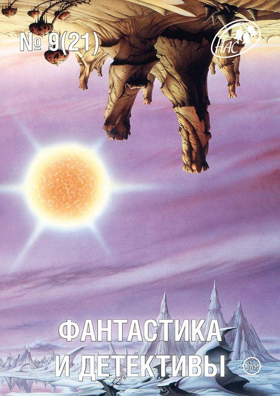 Журнал «Фантастика и Детективы» №9 (21) 2014 #детскиекниги, #любовныйроман, #юмор, #компьютеры, #приключения, #путешествия, #образование