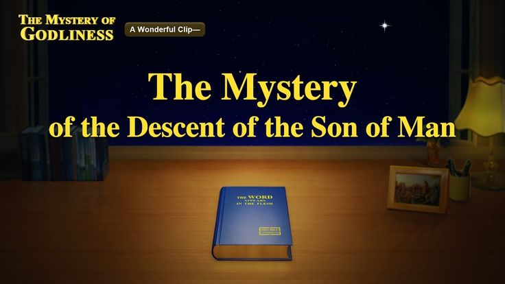 God has already arrived secretly to do the work of judgment as the Son of man. Are you still waiting for the Lord Jesus to come with clouds and rapture us into the kingdom of heaven?