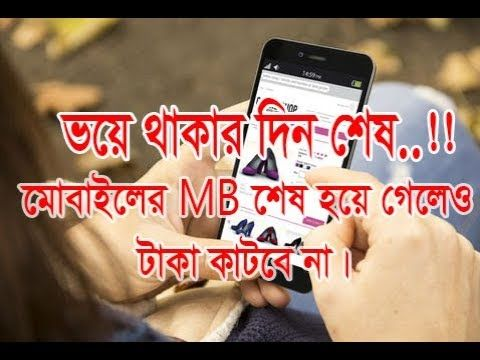 Internet data saving ll How to save data (MB) on your android phone -::-