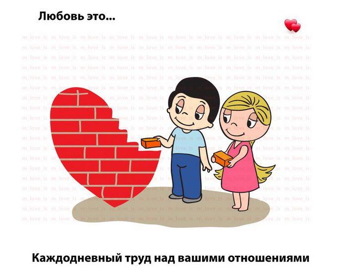 Картинки с текстом любовь это