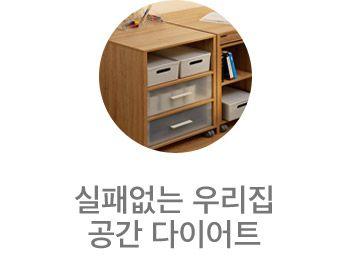 [이마트몰] [생활의발명] 0.6가구