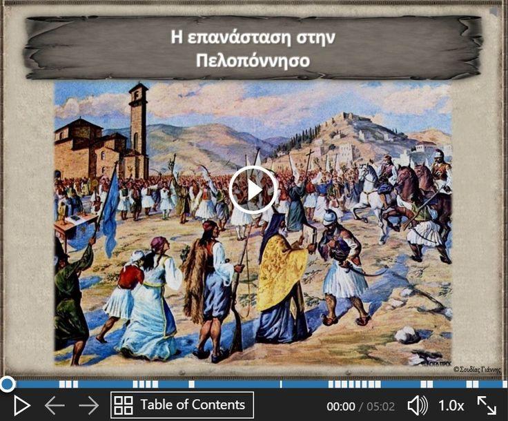 Η επανάσταση στην Πελοπόννησο (βιντεομάθημα)