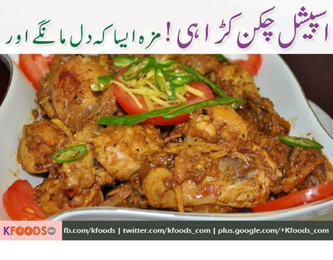 Special Chicken Karahi Pakistan Recipe. Chicken Karahi Gosht is a popular meal of Pakistan that is a necessity of any special occasion....