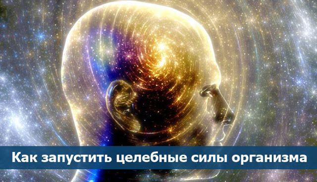 """Каждый день в течение 10 минут, закрыв глаза, внушайте себе положительные конструктивные мысли. Говорите себе: """"Каждая клетка моего орг..."""