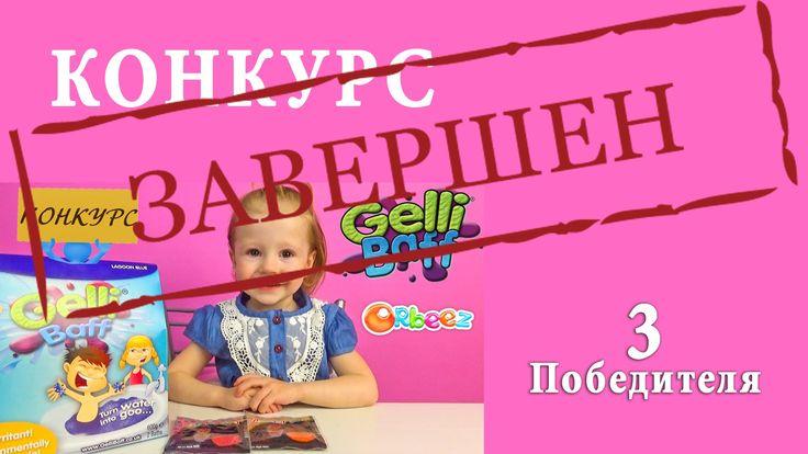 Итоги Конкурса JELLY BAFF и ORBEEZ на детском канале. Видео для детей.