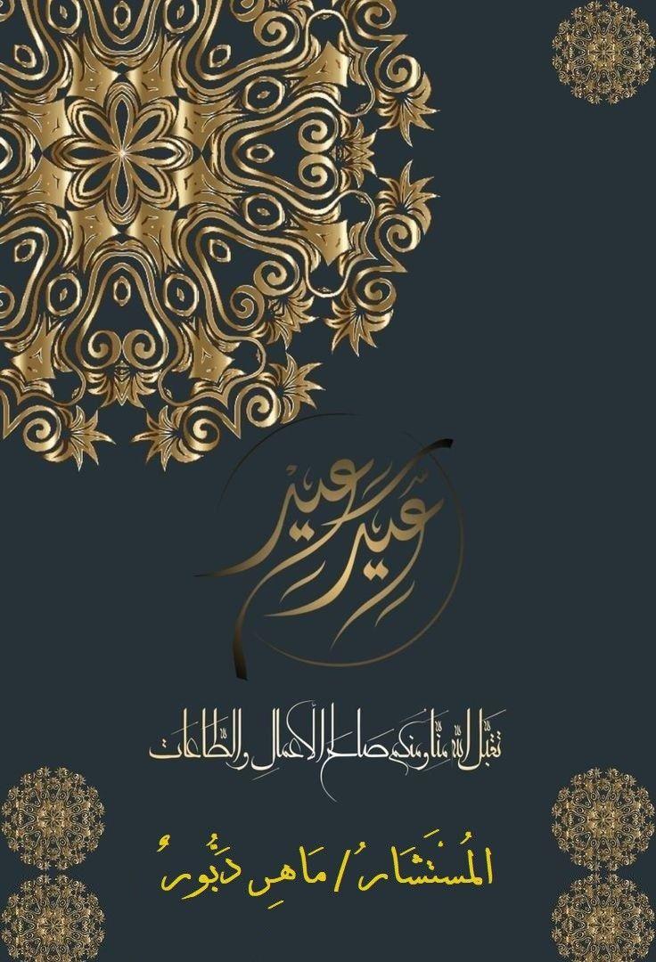 Pin By Maher Dabour On ℹ تـصـامـيـمـي Eid Mubarak Wallpaper Eid Mubarak Eid Images