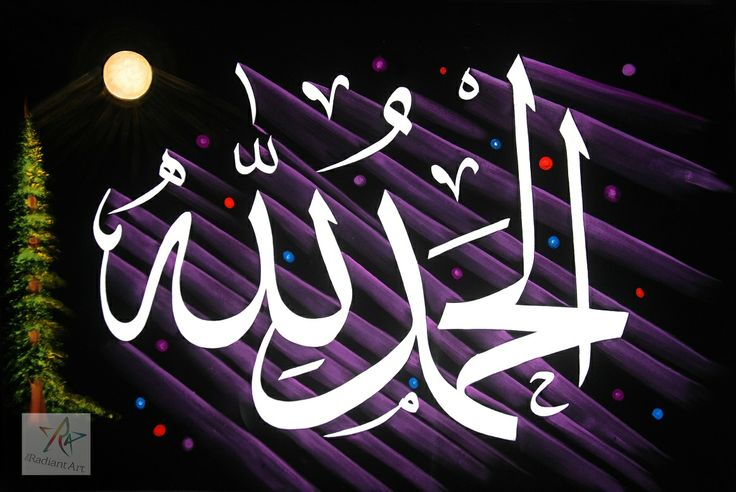 """Islamic Calligraphy Painting by The Radiant Art Gallery ALHAMDULILLAH  Large Size 36""""x54"""" Handmade"""