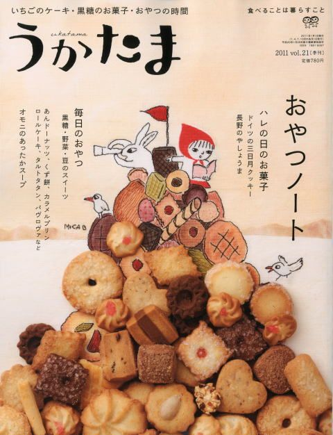 I fucking love this magazine. The recipes/articles are great and the food photography leaves naught to be desired. Available at Kinokuniya US for ppl not in Japan. I'm not sure about other international sellers.