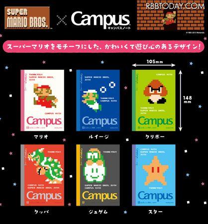 「マリオキャンパスノート」公式サイト