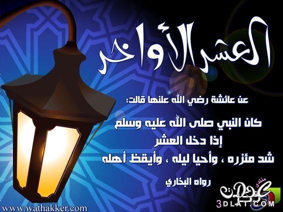 صور ليلة القدر 2020 توقيعات ليلة القدر 2020 أدعية لليلة القدر بالصور Ramadan Activities Quran Verses Ramadan