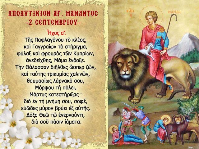 ~ΑΝΘΟΛΟΓΙΟ~ Χριστιανικών Μηνυμάτων!: Ο ΒΙΟΣ ΤΟΥ ΑΓΙΟΥ ΜΑΜΑ (+ 2 Σεπτεμβρίου)