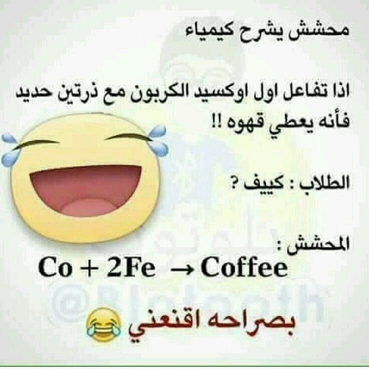 Pin By Alwan Alhamdani On ابتسامه Funny Words Fun Quotes Funny Funny Reaction Pictures
