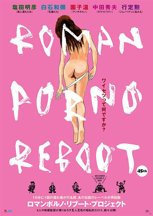 ROMAN PORNO REBOOT PROJECTポスタービジュアル ©2016日活 >>>>> http://www.putlockers-is.com