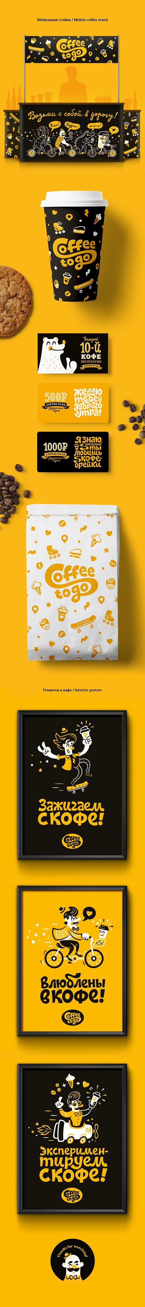 Coffee to Go on Behance:                                                                                                                                                                                 More