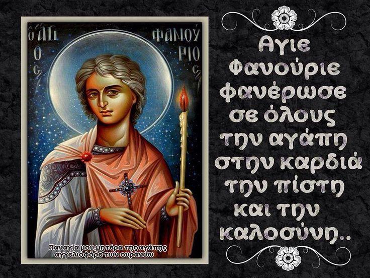 Αγιος Φανούριος