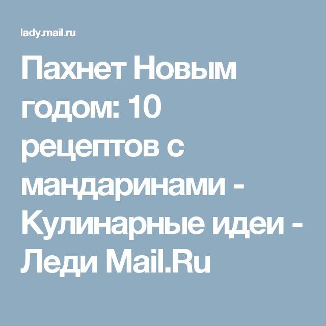 Пахнет Новым годом: 10 рецептов с мандаринами - Кулинарные идеи - Леди Mail.Ru