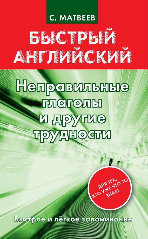 С. А. Матвеев, Английский язык! Большой понятный самоучитель. Всё ... | 920x570