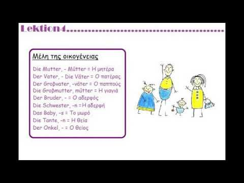 Online Μαθήματα Γερμανικών - DeutscheLiebe - Μάθημα 6ο - YouTube