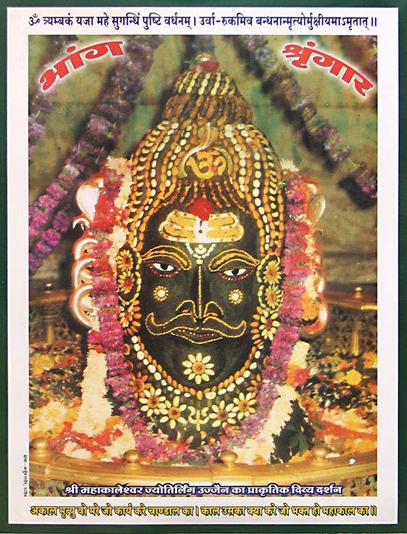 Bhang Sringar of Mahakaleshwar Jyotirlinga, Ujjain (Reprint on Paper - Unframed)