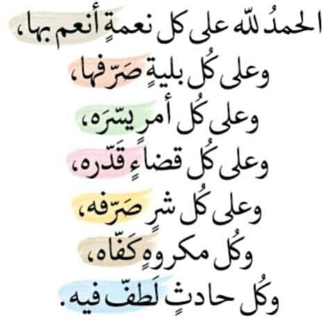 Li Aljana أنشر هذه الصور في حسابك ليقرأها متابعيك و تكسب أجرهم بإذن الله الدال على الخير كفاعله ادعوا لنا بالتو Beautiful Quotes Islamic Images Hadeeth