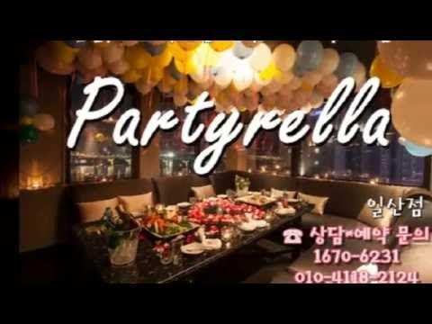 일산 호수공원, 잠실, 홍대 파티룸 '파티렐라'
