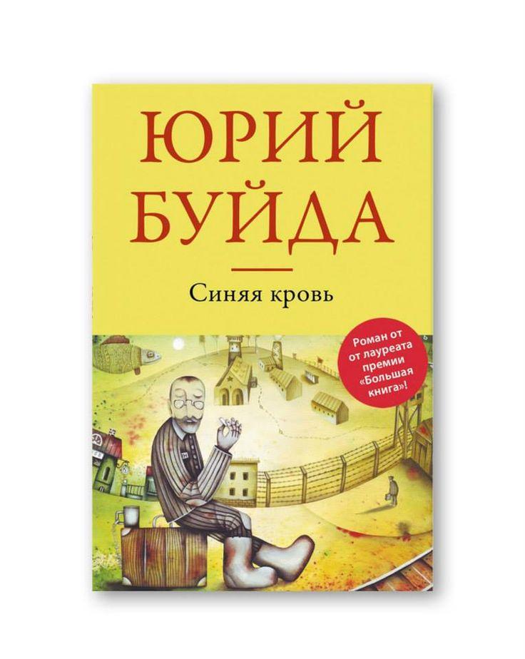 "Yury Buida ""Blue blood"". (Eksmo, 2014). Cover illustration by Eugene Ivanov #book #cover #bookcover #illustration #eugeneivanov"