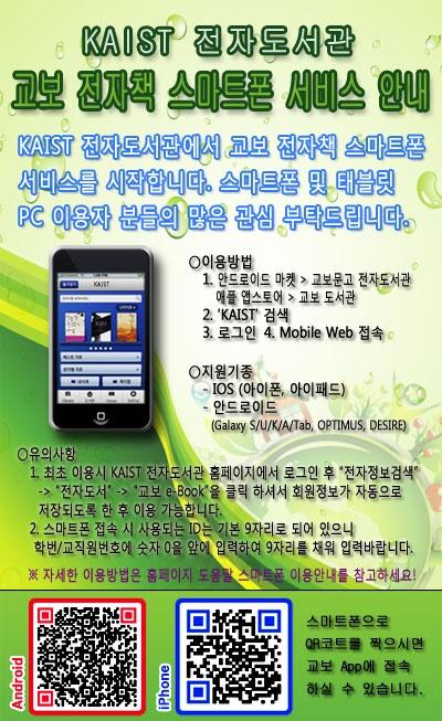 교보전자책(eBook) 스마트폰 서비스 안내