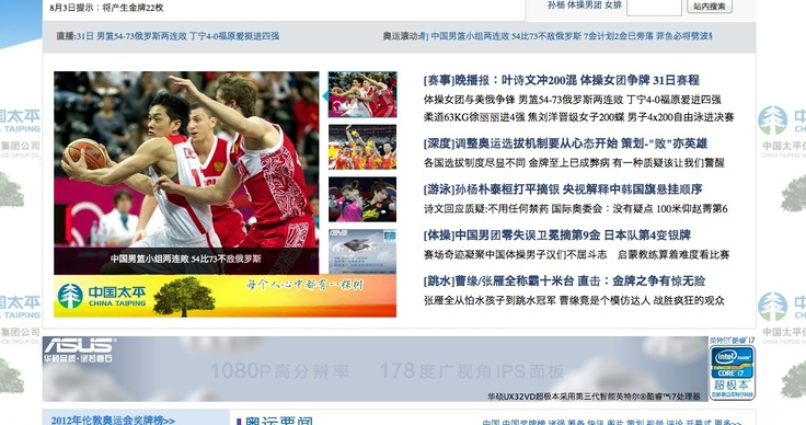 207: The set up of the page shows three pictures of the athletes, the dominant one is focusing on the basketball player, even though basketball is not the Chinese national sport. Again, the biggest picture is showing the failure of the team instead of winning. The articles on the right side are about how the Chinese athletes should not focus just on the golden medal but more on their performance. As opposed to yesterday's homepage, more athletes from other countries are featured in the pictures.: Basketball Players,  Website, Chine National, Daily China, Golden Medal, Biggest Pictures, Chinese Athletic, Chinese National, Chine Athletic