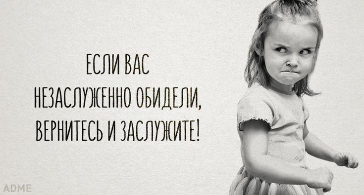 http://www.adme.ru/cards/esli-vas-nezasluzhenno-obideli-946560/