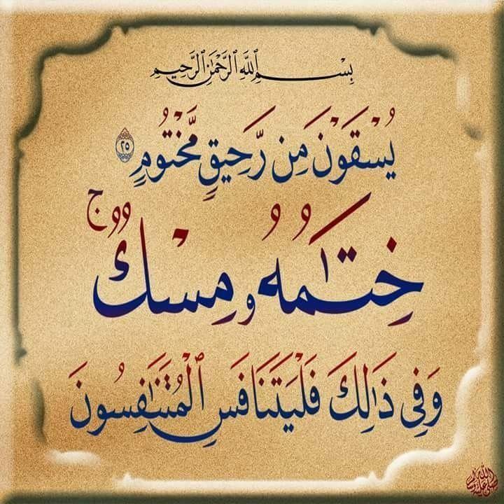 Pin By Hatem Mekni On 083 سورة المطففين Calligraphy Arabic Calligraphy Sufi