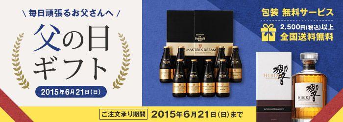 2015 父の日ギフト・プレゼント特集 お酒の通販サイト【なんでも酒やカクヤス】