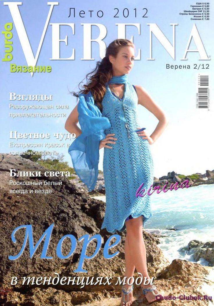Verena_2012_02 | ЧУДО-КЛУБОК.РУ